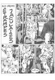 Etrampes Jaculaises par Alex Varenne